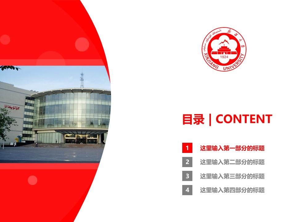 新疆大学PPT模板下载_幻灯片预览图3