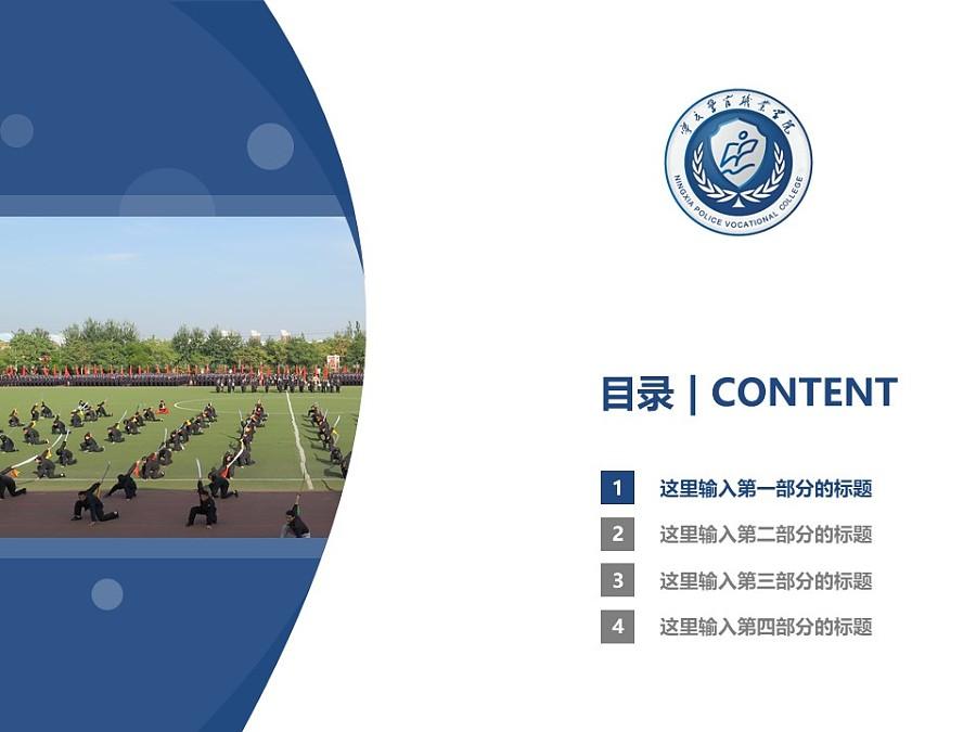 宁夏司法警官职业学院PPT模板下载_幻灯片预览图3
