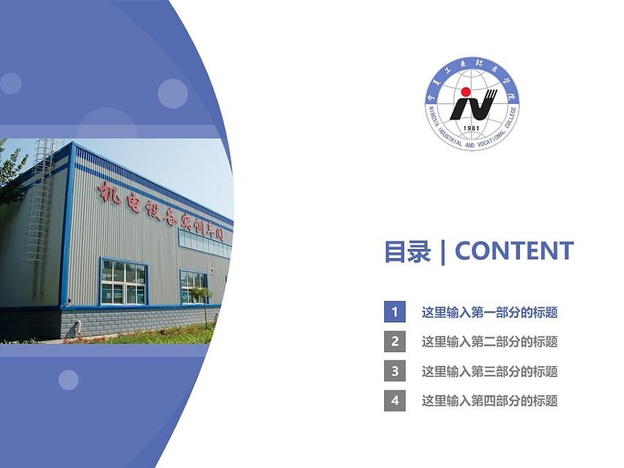 宁夏工业职业学院PPT模板下载_幻灯片预览图3
