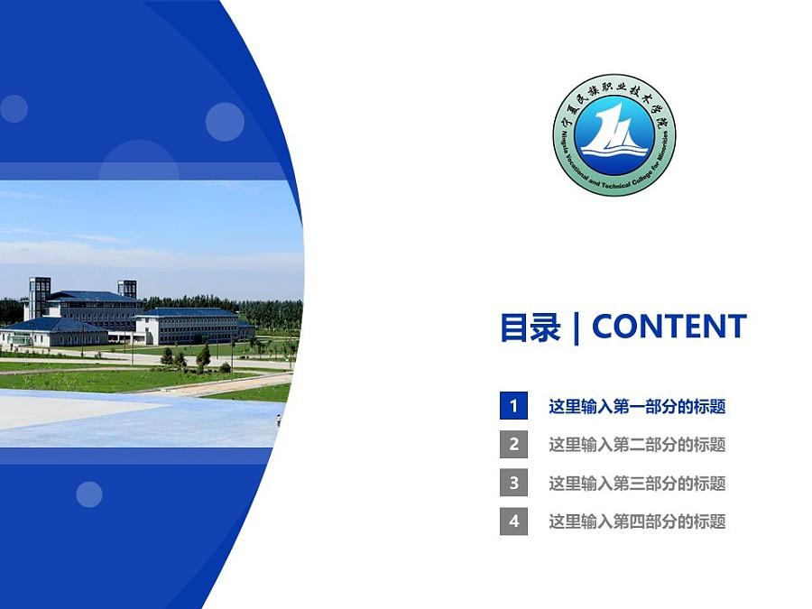 宁夏民族职业技术学院PPT模板下载_幻灯片预览图3