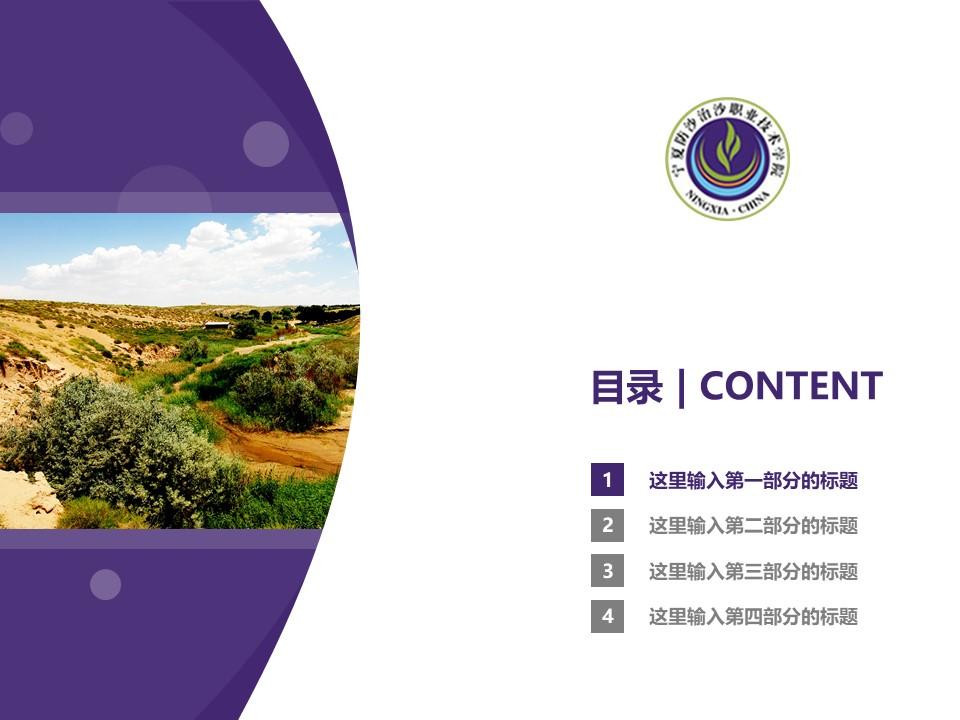 宁夏葡萄酒与防沙治沙职业技术学院PPT模板下载_幻灯片预览图3