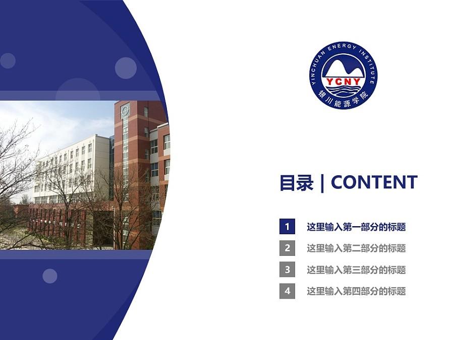 银川能源学院PPT模板下载_幻灯片预览图3