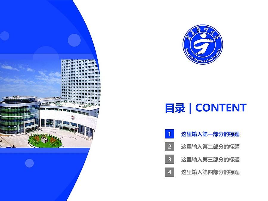宁夏医科大学PPT模板下载_幻灯片预览图3