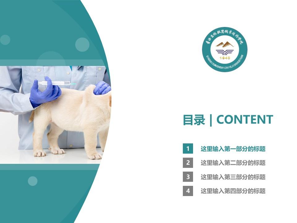 青海畜牧兽医职业技术学院PPT模板下载_幻灯片预览图3