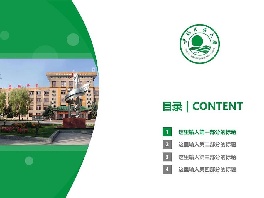 青海民族大学PPT模板下载_幻灯片预览图3