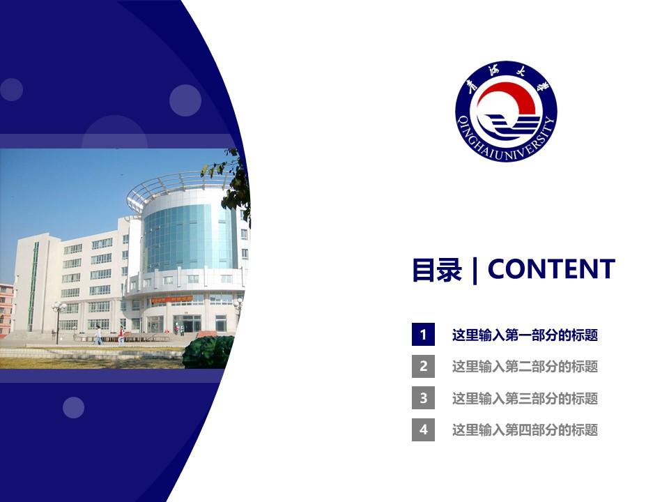 青海大学PPT模板下载_幻灯片预览图3