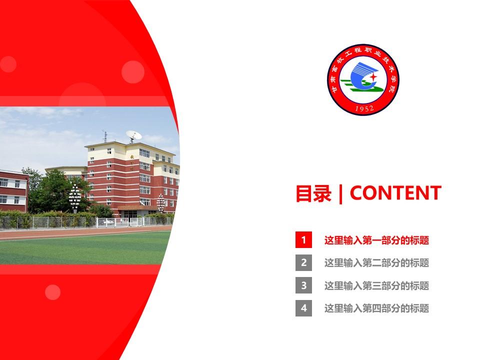 甘肃畜牧工程职业技术学院PPT模板下载_幻灯片预览图3