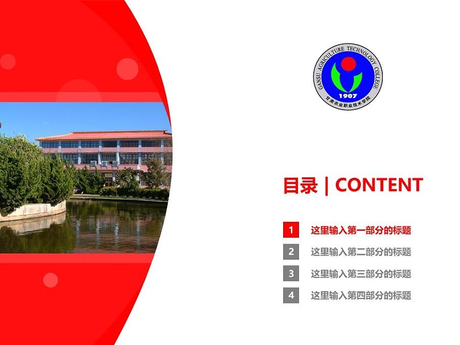 甘肃农业职业技术学院PPT模板下载_幻灯片预览图3