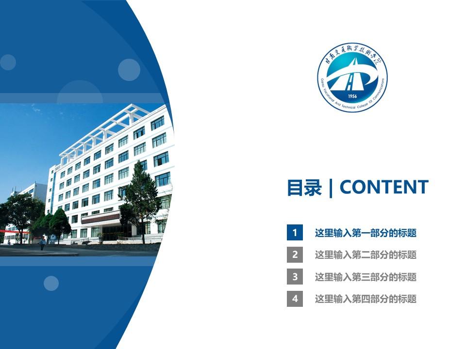 甘肃交通职业技术学院PPT模板下载_幻灯片预览图3