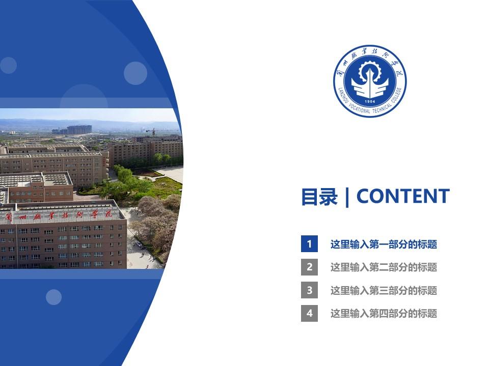 兰州职业技术学院PPT模板下载_幻灯片预览图3