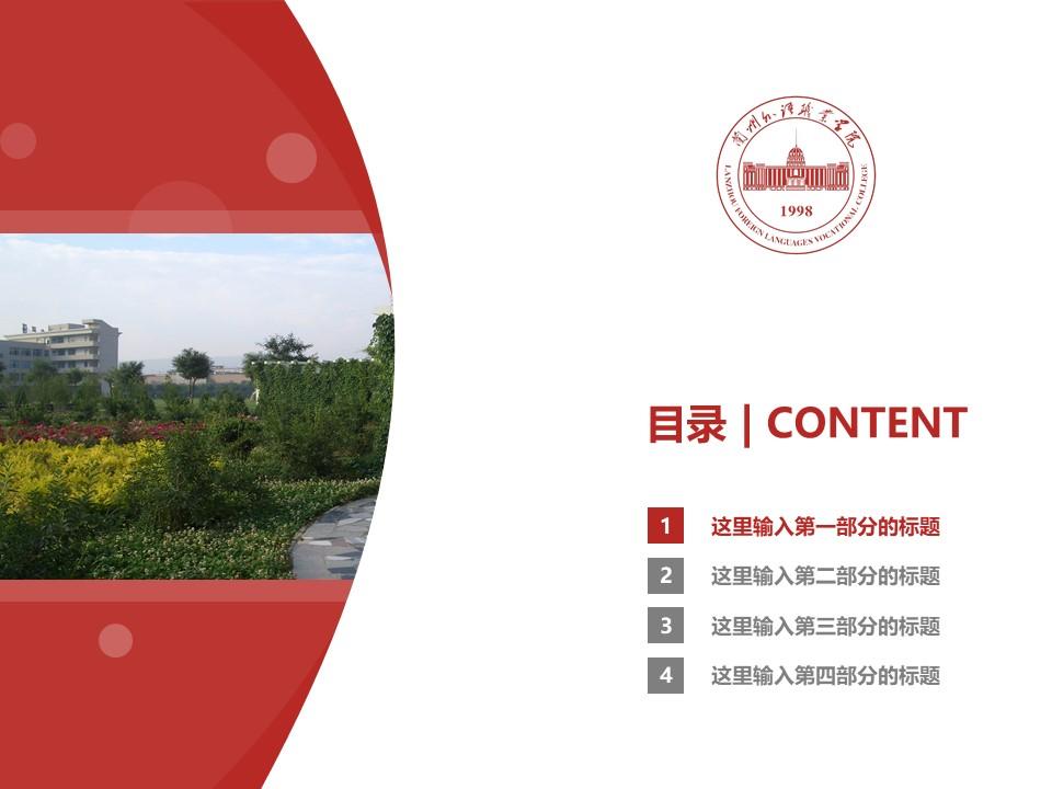 兰州外语职业学院PPT模板下载_幻灯片预览图3
