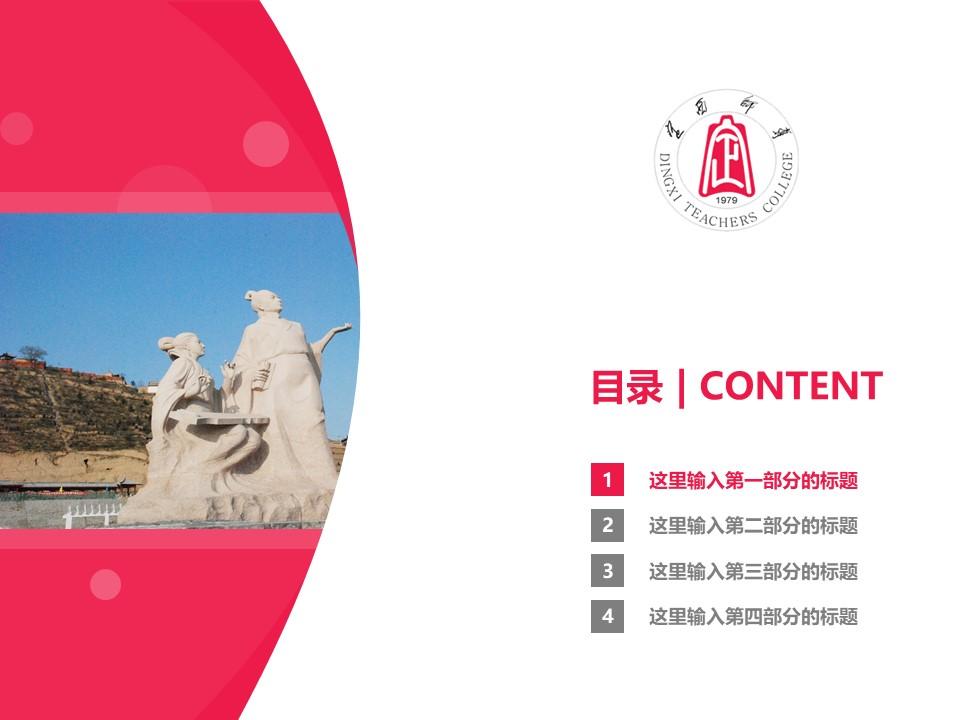 定西师范高等专科学校PPT模板下载_幻灯片预览图3