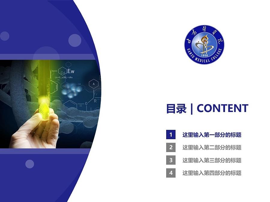 甘肃医学院PPT模板下载_幻灯片预览图3