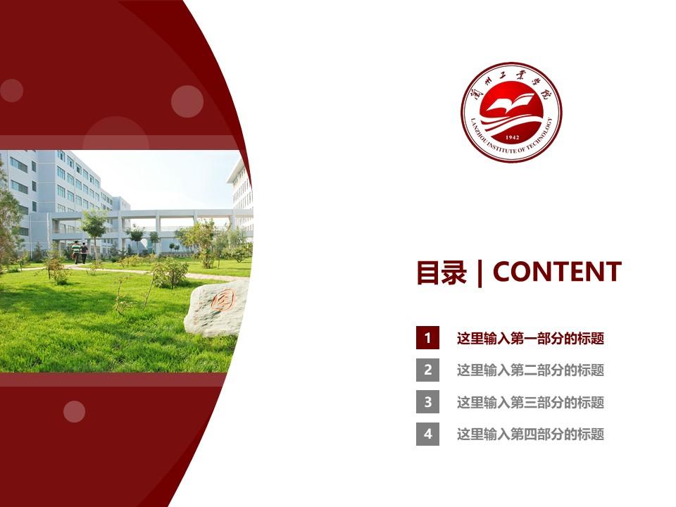 兰州工业学院PPT模板下载_幻灯片预览图3