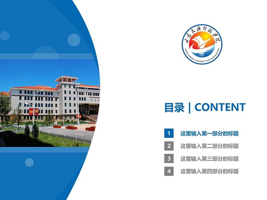 甘肃民族师范学院PPT模板下载_幻灯片预览图3