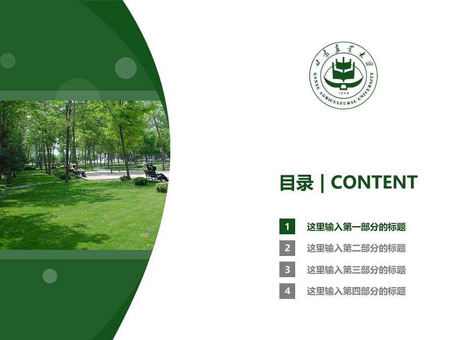 甘肃农业大学PPT模板下载_幻灯片预览图3