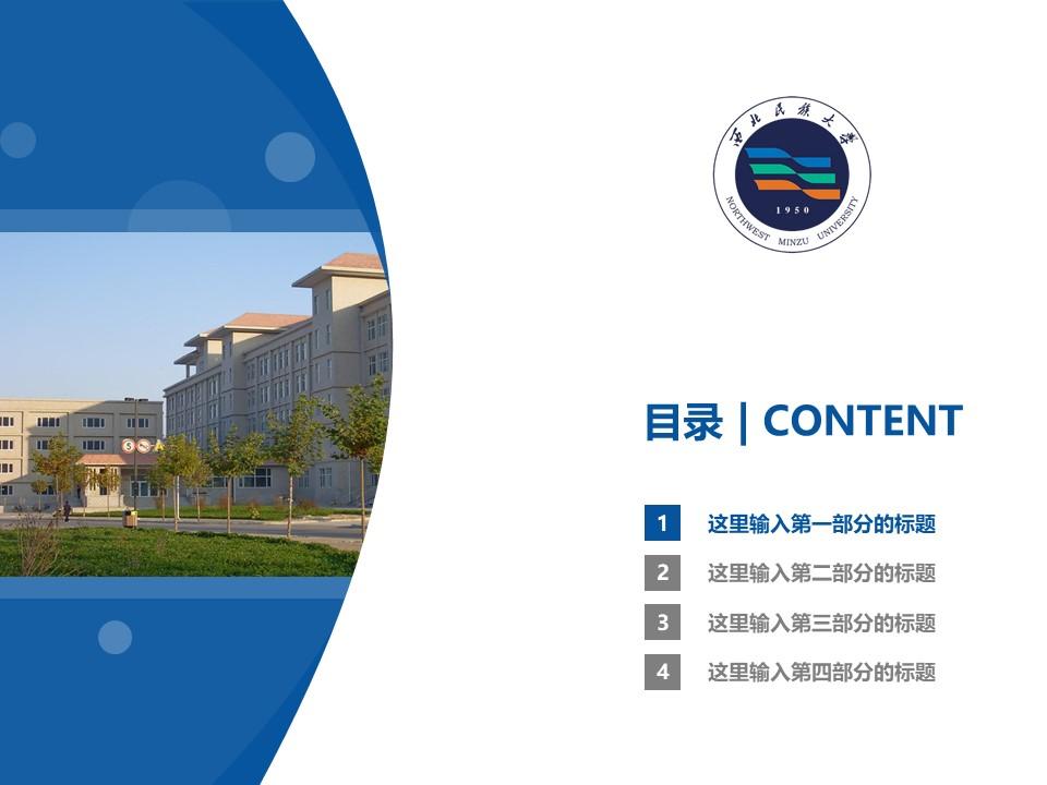 西北民族大学PPT模板下载_幻灯片预览图3
