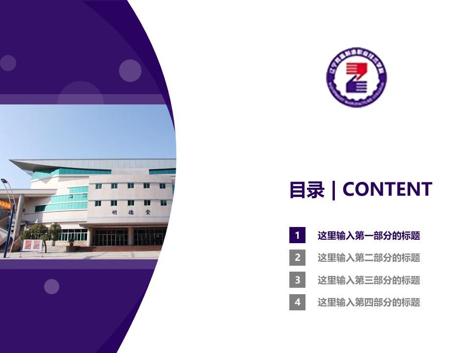 辽宁装备制造职业技术学院PPT模板下载_幻灯片预览图3