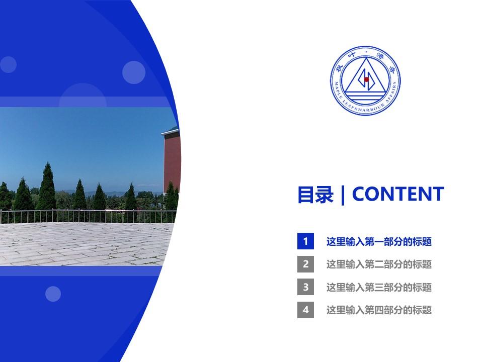 大连枫叶职业技术学院PPT模板下载_幻灯片预览图3
