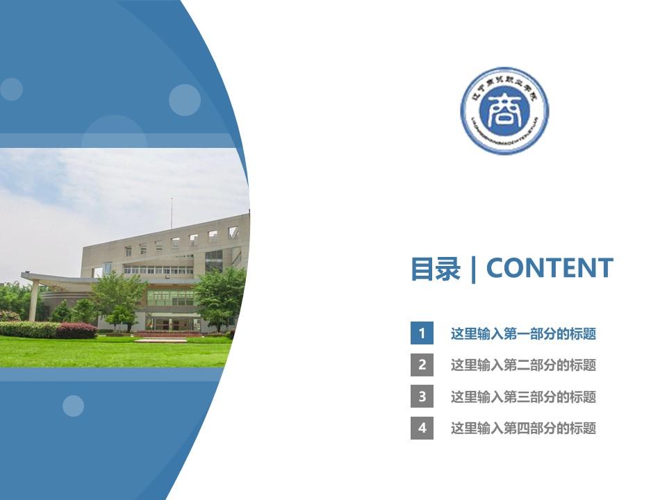 辽宁商贸职业学院PPT模板下载_幻灯片预览图3