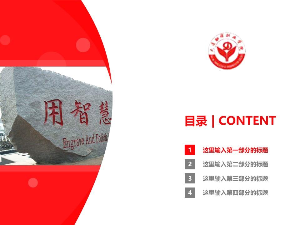 大连翻译职业学院PPT模板下载_幻灯片预览图3