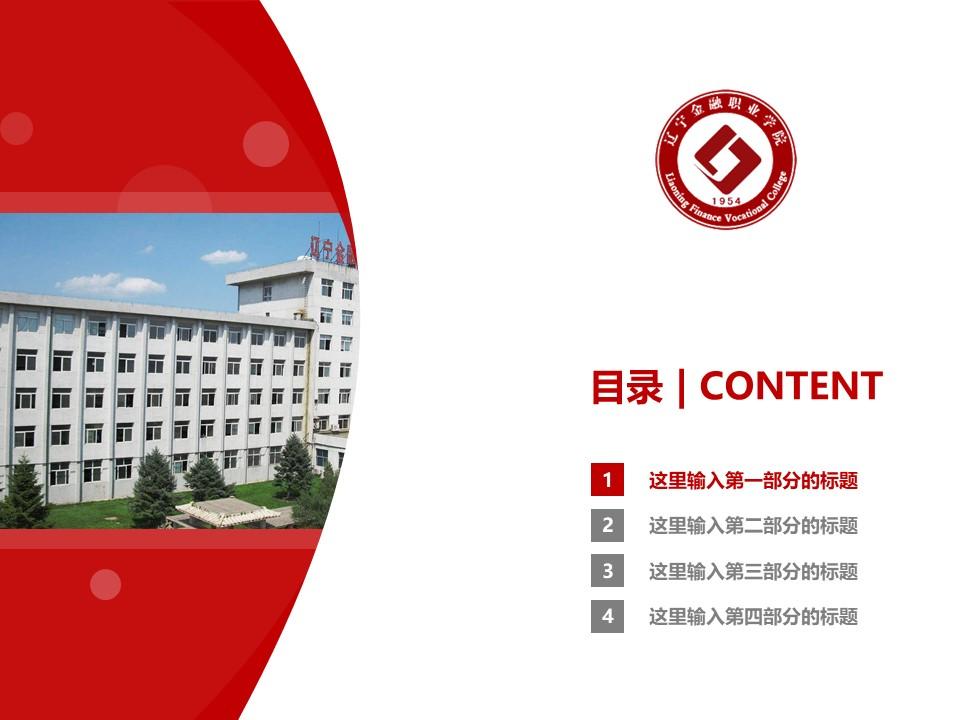 辽宁金融职业学院PPT模板下载_幻灯片预览图3