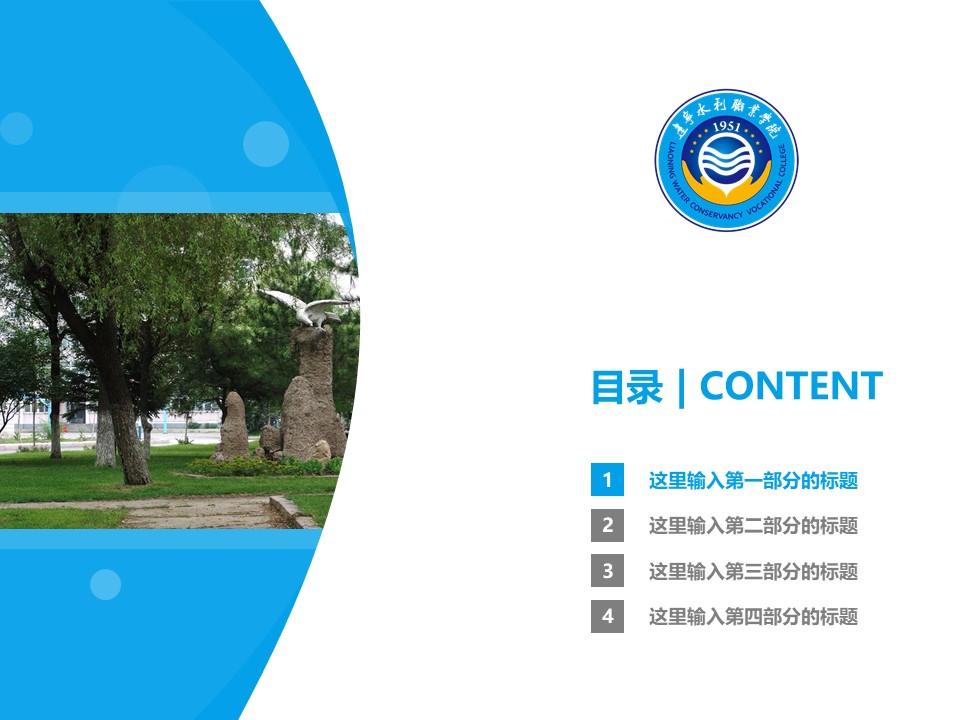 辽宁水利职业学院PPT模板下载_幻灯片预览图3