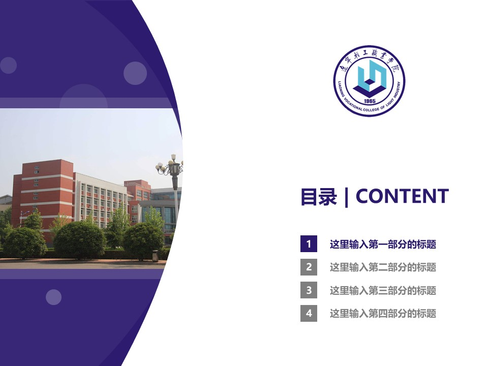 辽宁轻工职业学院PPT模板下载_幻灯片预览图3