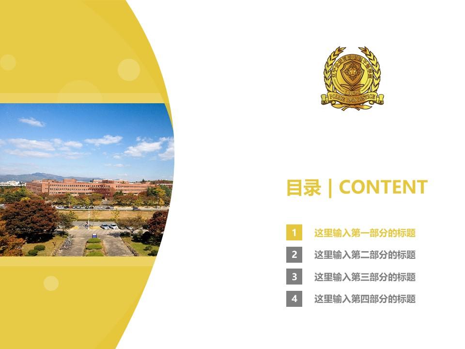 辽宁政法职业学院PPT模板下载_幻灯片预览图3