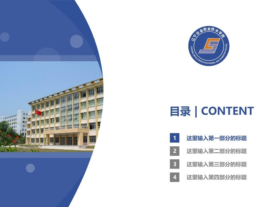 辽宁冶金职业技术学院PPT模板下载_幻灯片预览图3