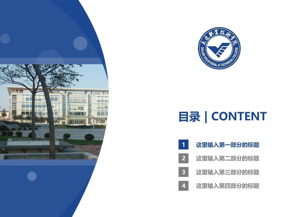 大连装备制造职业技术学院PPT模板下载_幻灯片预览图3