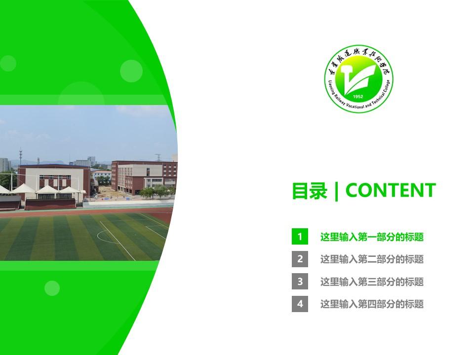 辽宁铁道职业技术学院PPT模板下载_幻灯片预览图3