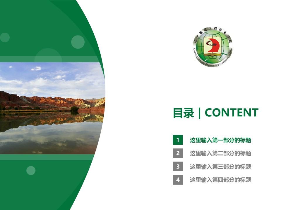 辽宁地质工程职业学院PPT模板下载_幻灯片预览图3