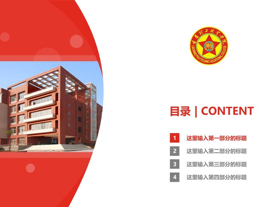 辽宁理工职业学院PPT模板下载_幻灯片预览图3