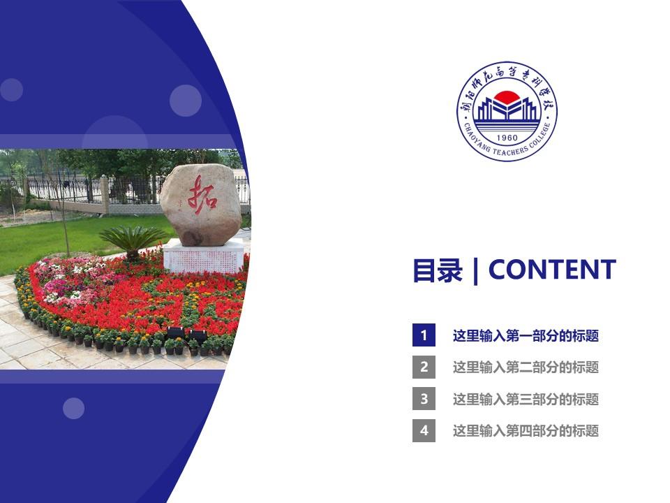 朝阳师范高等专科学校PPT模板下载_幻灯片预览图3