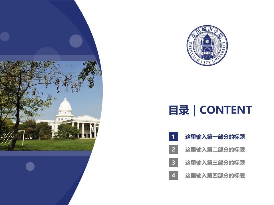 沈阳城市学院PPT模板下载_幻灯片预览图3