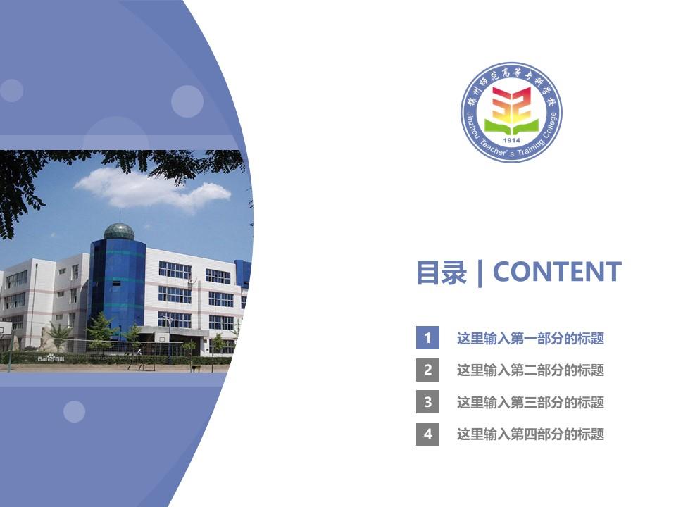 锦州师范高等专科学校PPT模板下载_幻灯片预览图3