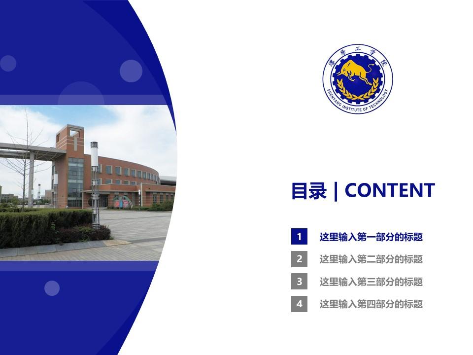 沈阳工学院PPT模板下载_幻灯片预览图3