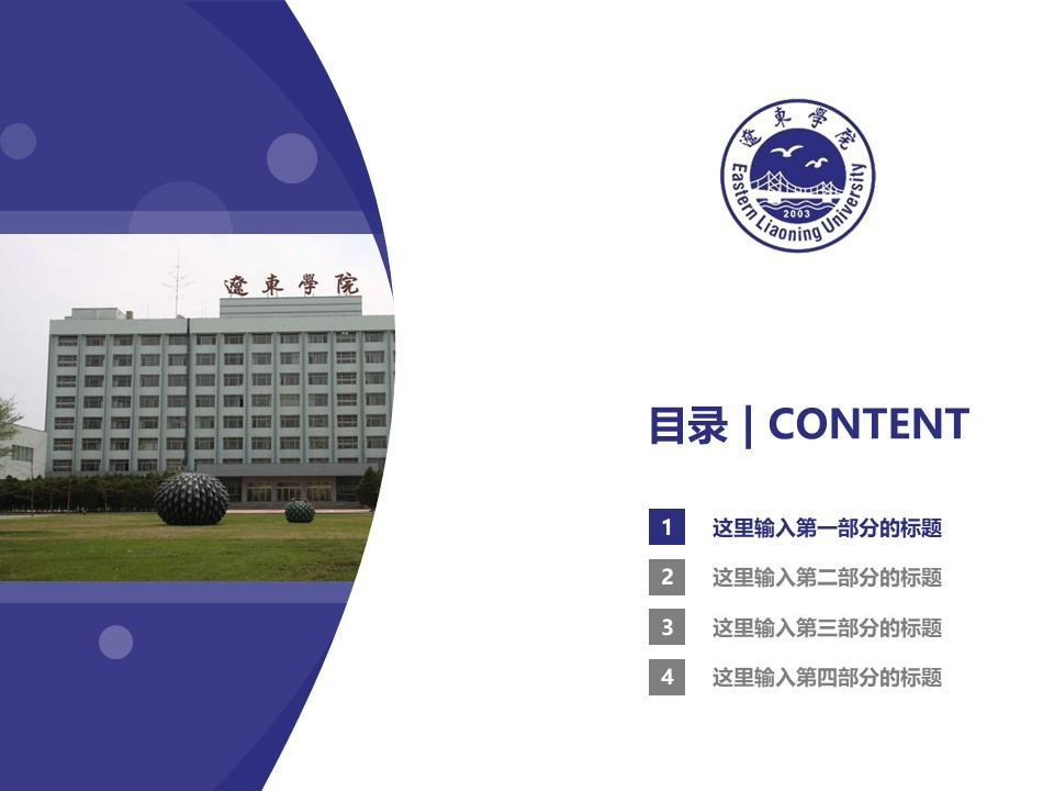 辽东学院PPT模板下载_幻灯片预览图3