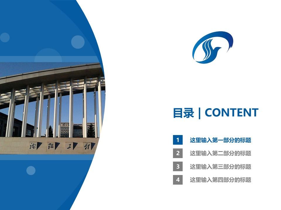 沈阳工程学院PPT模板下载_幻灯片预览图3