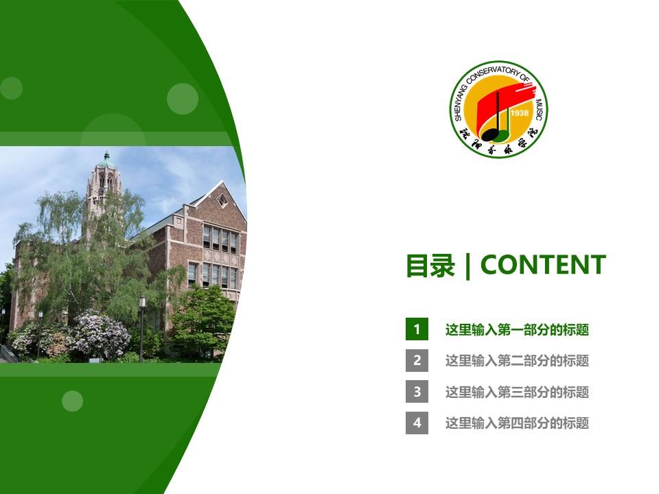 沈阳音乐学院PPT模板下载_幻灯片预览图3
