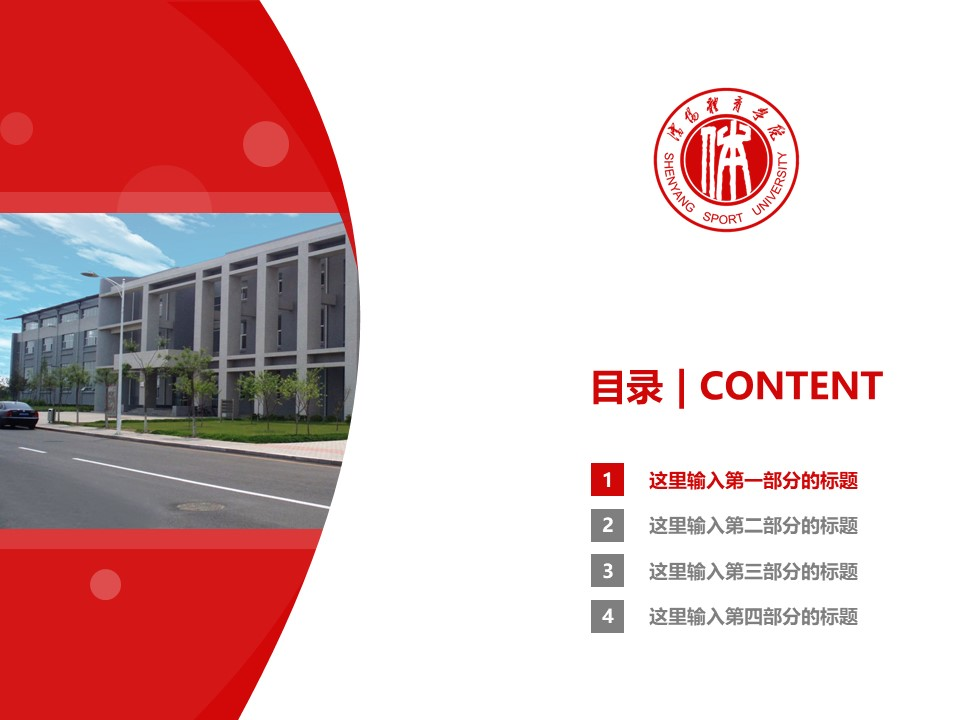沈阳体育学院PPT模板下载_幻灯片预览图3