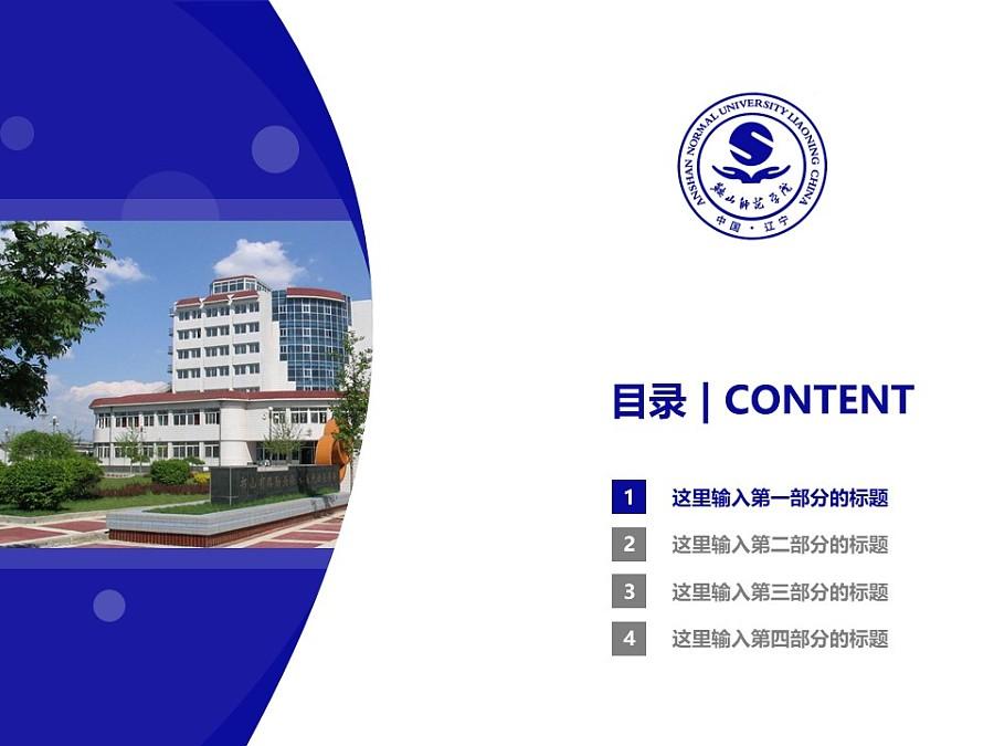 鞍山师范学院PPT模板下载_幻灯片预览图3