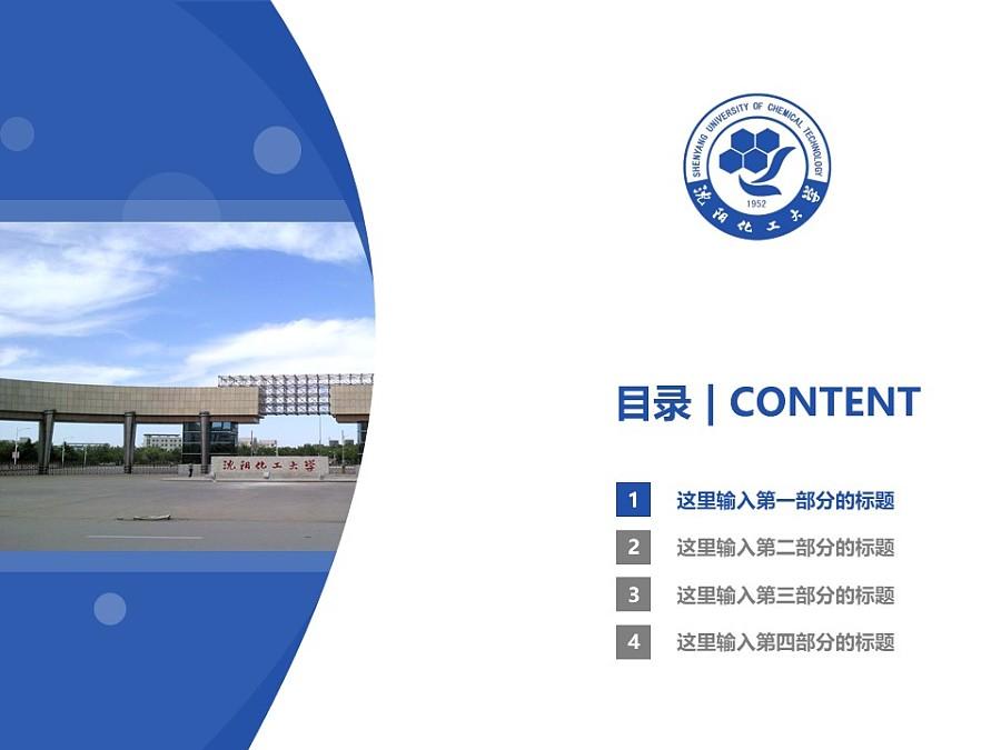 沈阳化工大学PPT模板下载_幻灯片预览图3