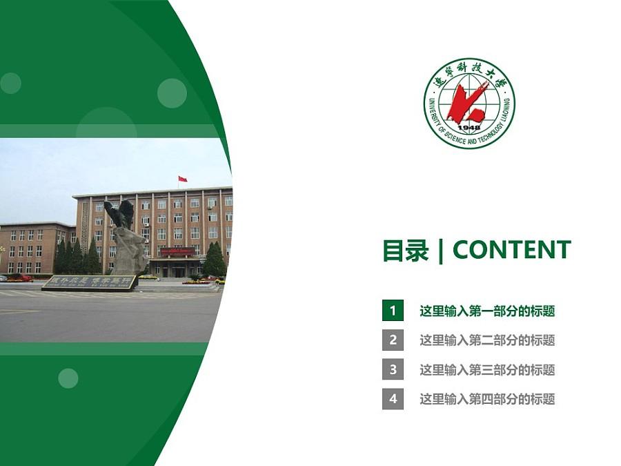 辽宁科技大学PPT模板下载_幻灯片预览图3
