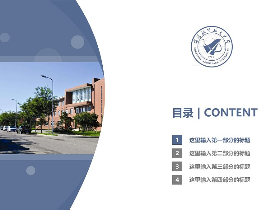 沈阳航空航天大学PPT模板下载_幻灯片预览图3