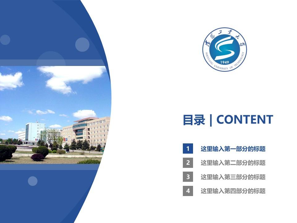 沈阳工业大学PPT模板下载_幻灯片预览图3