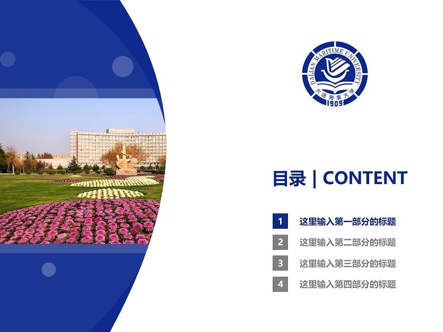 大连海事大学PPT模板下载_幻灯片预览图3