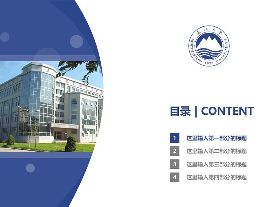 东北大学PPT模板下载_幻灯片预览图3