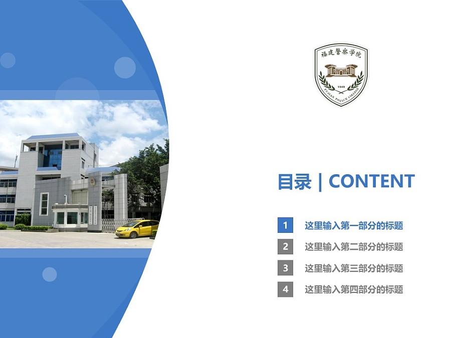 福建警察学院PPT模板下载_幻灯片预览图3